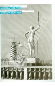 Москва 1920-1930 гг. Набор открыток (10 штук)