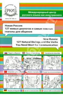 Надеждина Ольга Новая Россия. 127 живых диалогов и самые важные глаголы для общения