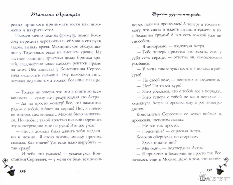 Иллюстрация 1 из 9 для Букет дурман-травы - Татьяна Луганцева | Лабиринт - книги. Источник: Лабиринт