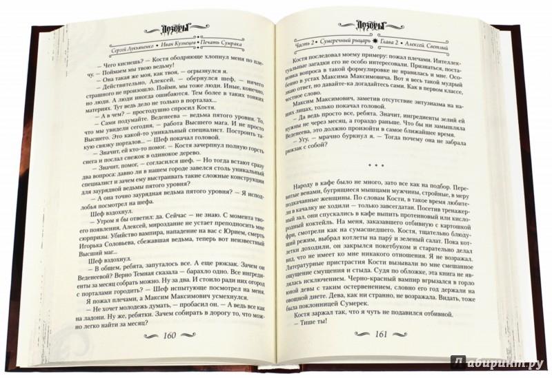 Иллюстрация 1 из 10 для Печать Сумрака - Лукьяненко, Кузнецов | Лабиринт - книги. Источник: Лабиринт