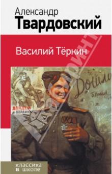 Твардовский Александр Трифонович Василий Теркин