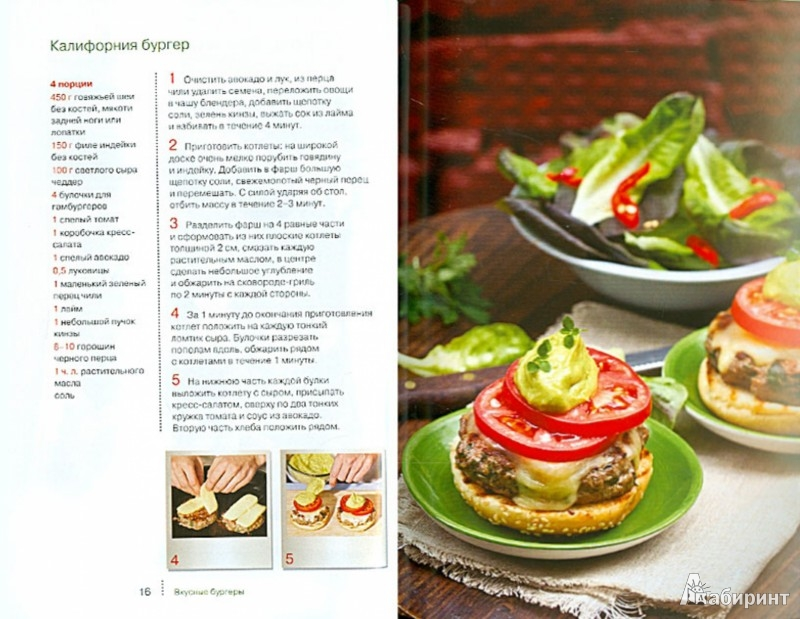 Иллюстрация 1 из 9 для Вкусные бургеры - К. Жук   Лабиринт - книги. Источник: Лабиринт