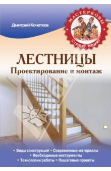 Кочетков Дмитрий Анатольевич Лестницы. Проектирование и монтаж