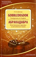Gobbledegook. Foreignisms in English