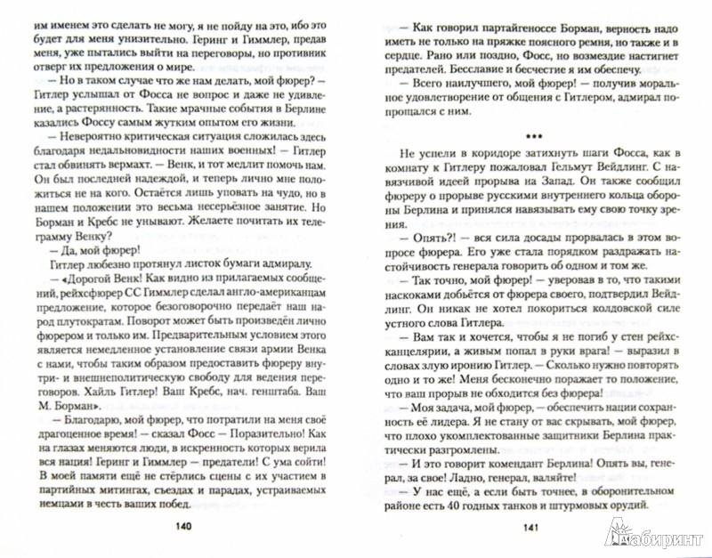 Иллюстрация 1 из 16 для Код Адольфа Гитлера. Финал - Владимир Науменко | Лабиринт - книги. Источник: Лабиринт