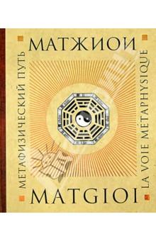 Метафизический путьЭзотерические знания<br>Матжиои (настоящее имя - Альбер Пюйу, граф до Пупурниль) автор множества произведений - и том числе и художественных - о Китае и французских колониях в Азии. Книга Метафизический путь является первой частью трилогии, в которой, по замыслу автора, европейскому читателю должны были быть представлены основные положения даосизма. Матжиои являлся весьма заметной фигурой в религиозно-философских и эзотерических кружках Европы первых десятилетий XX столетия, и неслучайно Густав Майриик в романе Вальпургиева ночь изобразил его под именем Манджу, посланника Срединной Империи, а Рене Генон считал самым авторитетным знатоком дальневосточной традиции. Древнейший памятник письменности Китая - знаменитую книгу И-цзин - Матжиои рассматривает как элемент изначальной, примордиальной традиции, источника сверхчеловеческих знаний, из которого в конечном счете берут начало все известные человечеству религии. <br>Сегодня, когда особенно остро ощущается потребность диалога между Востоком и Западом, между приверженцами различных религиозных конфессий, книга Матжиои может представлять особый интерес.<br>