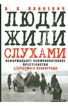 Люди жили слухами . Неформальное коммуникативное пространство блокадного Ленинграда