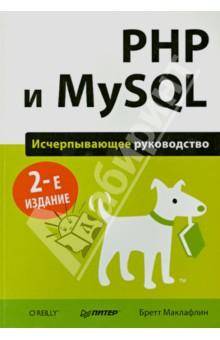 PHP и MySQL. Исчерпывающее руководствоПрограммирование<br>Если у вас есть опыт разработки сайтов с помощью CSS и JavaScript, то эта книга переведет вас на новый уровень - создание динамических сайтов на основе PHP и MySQL. Благодаря практическим примерам в книге вы узнаете все возможности серверного программирования. Вы прочитаете, как выстраивать базу данных, управлять контентом и обмениваться информацией с пользователями, применяя запросы и веб-формы. <br>- Написание PHP-сценариев и создание веб-форм. <br>- Синтаксис PHP и SQL. <br>- Создание и управление базой данных. <br>- Создание динамических веб-страниц, которые изменяются при каждом новом просмотре. <br>- Разработка шаблонов страниц об ошибках, которые будут выводиться пользователям. <br>- Применение файловой системы для доступа к данным пользователя, включая иллюстрации и двоичные файлы. <br>- Создание административной страницы для управления сайтом.<br>2-е издание.<br>