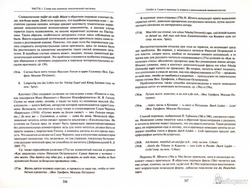 Иллюстрация 1 из 4 для Беседы о немецком слове - Дмитрий Добровольский | Лабиринт - книги. Источник: Лабиринт