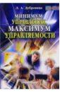 Дубровина Людмила Минимум управления, максимум управляемости: Руководителям библиотек о Всеобщем управлении