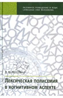 Лексическая полисемия в когнитивном аспектеЯзыкознание. Лингвистика<br>В монографии предпринята попытка комплексного изучения лексической полисемии как явления, обуслов-ленного свойствами языковой системы, а также нейрофизиологической, психологической и социальной природой человека.<br>