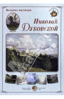 Великие мастера. Николай Дубовской