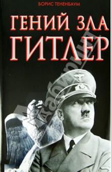 Гений зла ГитлерПолитические деятели, бизнесмены<br>Выбрал свой путь - иди по нему до конца, Ради великой цели никакие жертвы не покажутся слишком большими, Совесть - жидовская выдумка, что-то вроде обрезания, Будущее принадлежит нам! - так говорил Адольф Гитлер, величайший злодей и главная загадка XX века. И разгадать ее можно лишь отказавшись от пропагандистских мифов, до сих пор представляющих фюрера Третьего Рейха не просто исчадием ада, а бесноватым ничтожеством. Однако будь он бездарным крикуном - разве удалось бы ему в кратчайшие сроки возродить немецкую экономику и больше пяти лет воевать против Союзников, превосходивших Германию вчетверо? Будь он тупым ефрейтором - уверовали бы лучшие генералы Вермахта в его военный дар? Будь он визгливым параноиком - стали бы немцы сражаться за него до последней капли крови и умирать с именем фюрера на устах даже после его самоубийства?.. Честно отвечая на самые неудобные вопросы, НОВАЯ КНИГА от автора бестселлера Великий Черчилль доказывает, что Гитлер был отнюдь не истеричным ничтожеством и трусливым параноиком, а настоящим ГЕНИЕМ ЗЛА, чья титаническая фигура отбрасывает густую тень на всю историю XX века.<br>Прочтите эту книгу, и вы поймете, что такое зло во всем его неприукрашенном виде. Молодому поколению необходимо знать эту кровавую историю во всех подробностях - чтобы понимать, какую цену приходится платить за любые человеконенавистнические идеи…<br>Герой Советского Союза, генерал-майор С. М. Крамаренко<br>
