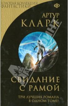 Свидание с Рамой, Кларк Артур Чарльз