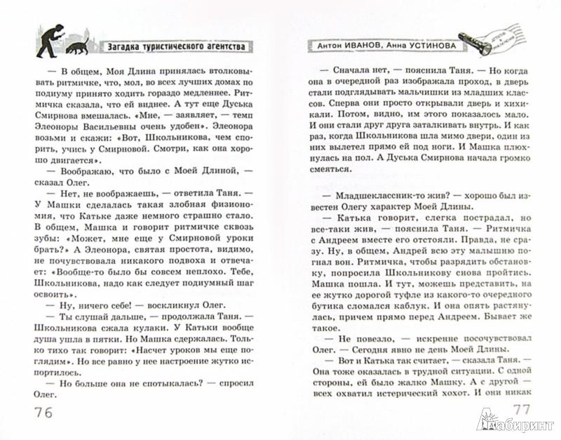 Иллюстрация 1 из 3 для Загадка туристического агентства - Иванов, Устинова   Лабиринт - книги. Источник: Лабиринт