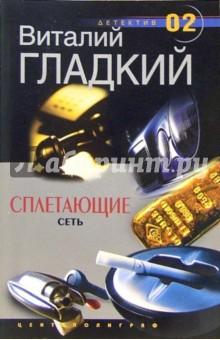 Гладкий Виталий Дмитриевич Сплетающие сеть: Роман