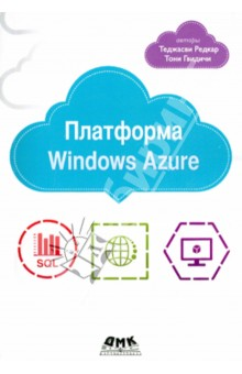 Платформа Windows AzureПрограммирование<br>Эта книга посвящена одной из самых развитых современных облачных платформ - Windows Azure. Вы узнаете не только об основных концепциях облачных вычислений, но и на реальных примерах увидите, как можно применить технологию Windows Azure в собственных задачах. Во втором издании рассматриваются такие новые возможности, как доступ к удаленному рабочему столу, кэширование динамического содержимого и безопасная доставка содержимого по SSL-защищенному соединению.<br>Платформа состоит из трех основных частей: собственно Windows Azure, Windows Azure AppFabric и SQL Azure. В этой книге на конкретных примерах показано, как использовать различные компоненты, по отдельности или вместе. Демонстрируются рекомендованные приемы интеграции этих технологий с существующими системами.<br>