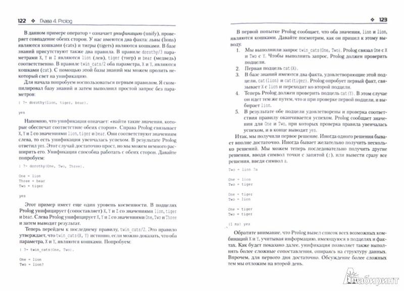 Иллюстрация 1 из 11 для Семь языков за семь недель. Практическое руководство по изучению языков программирования - Брюс Тейт | Лабиринт - книги. Источник: Лабиринт