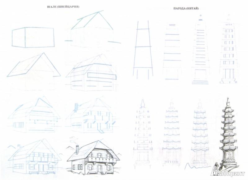 Как рисовать здания поэтапно