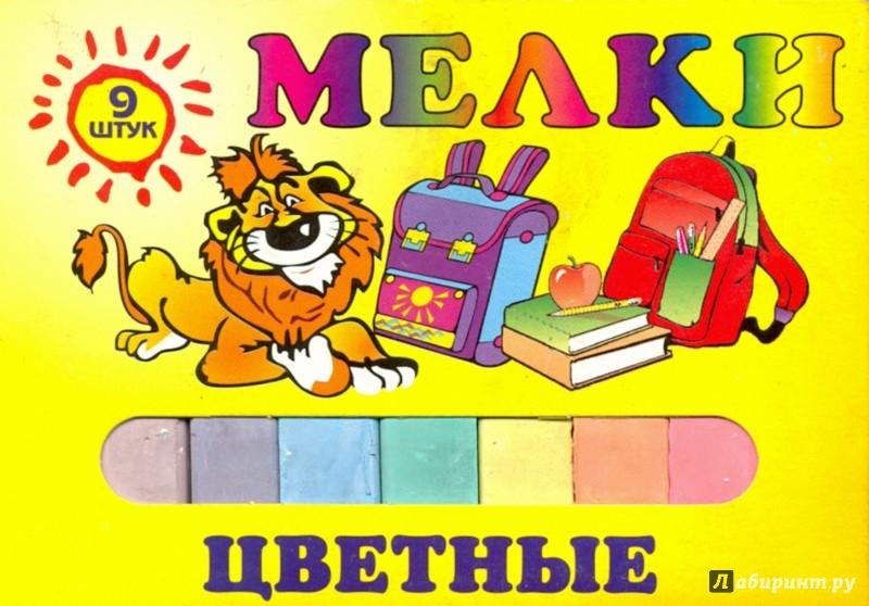 Иллюстрация 1 из 2 для Набор школьных мелков цветных, 9 штук | Лабиринт - канцтовы. Источник: Лабиринт