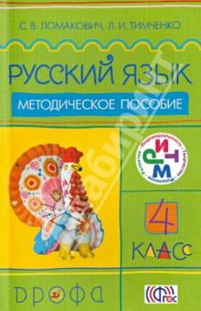 Русский язык. 4 класс. Методическое пособие. РИТМ
