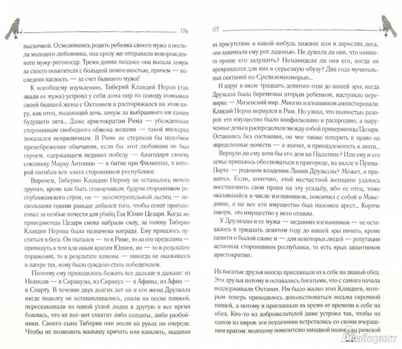 Иллюстрация 1 из 9 для Селена. Кольцо Клеопатры - Франсуаза Шандернагор | Лабиринт - книги. Источник: Лабиринт