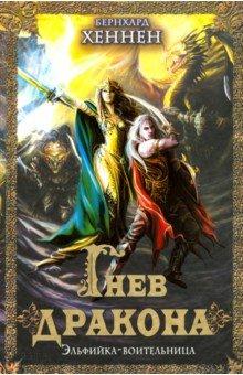 Книга Месть Драконов Скачать