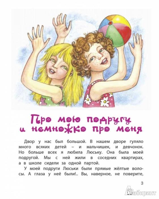 Иллюстрация 1 из 25 для Про Люську Синицыну и Люську Косицыну - Ирина Пивоварова | Лабиринт - книги. Источник: Лабиринт