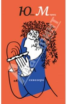 СквОзероСовременная отечественная поэзия<br>Новая книга поэзии Юнны Мориц СквОзеро - это четыре книги, которые никогда прежде не издавались: Озеро, прозрачное насквозь, Большое Льдо, Героин перемен, Ужасные стихи, а также графика Юнны Мориц, чёрно-белая и цветная, которая - такие стихи на таком языке. Поэт Юнна Мориц не любит хвалебных аннотаций, которые давят Читателю на мозги. Издательство Время уважает волю такого Поэта.<br>