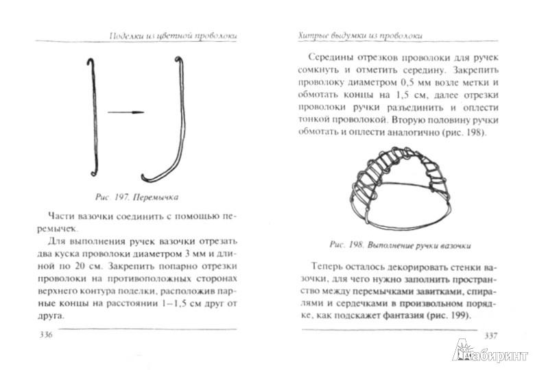 Иллюстрация 1 из 2 для 1+1, или Переверни книгу. Поделки из спичек. Поделки из цветной проволоки | Лабиринт - книги. Источник: Лабиринт