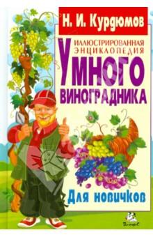 Иллюстрированная энциклопедия умного виноградника. Для новичковОвощи, фрукты, ягоды<br>Приветствую вас, читатель, садовод и виноградарь! У вас в руках моя первая попытка сделать наглядную и детальную фотокнигу о винограде. Как всегда, стараюсь, чтобы каждая глава представляла собой фотопрактикум. Вы новичок? Тогда эта книга для вас. Изучайте фотографии рядом с виноградными кустами, и практический эффект гарантирую.<br> Сначала я собирался просто проиллюстрировать книгу Умный виноградник для всех. Но пор ходу работы стало ясно: это только начало. Есть еще винные сорта, есть северный неукрывной виноград, есть сибирская агротехника. Так что будем считать эту книгу первой частью Иллюстрированной энциклопедии умного виноградника.<br>Хорошая новость для моих читателей: в свет уже вышли серии фотокнижек Умный сад в картинках, Умный огород в картинках, Умный виноградник в картинках, а также объединенные издания  - Иллюстрированная энциклопедия умного  сада, Иллюстрированная энциклопедия умного огорода. Разумеется, буду продолжать эти серии по мере возможности. Начну и другие: о самых удивительных и умных садах, о декоративных растениях. Надеюсь и уповаю, что вы вживую увидите то, что видел я. И так же, как я, будете таращить глаза от любопытства! <br>Искренне ваш, Николай Курдюмов<br>