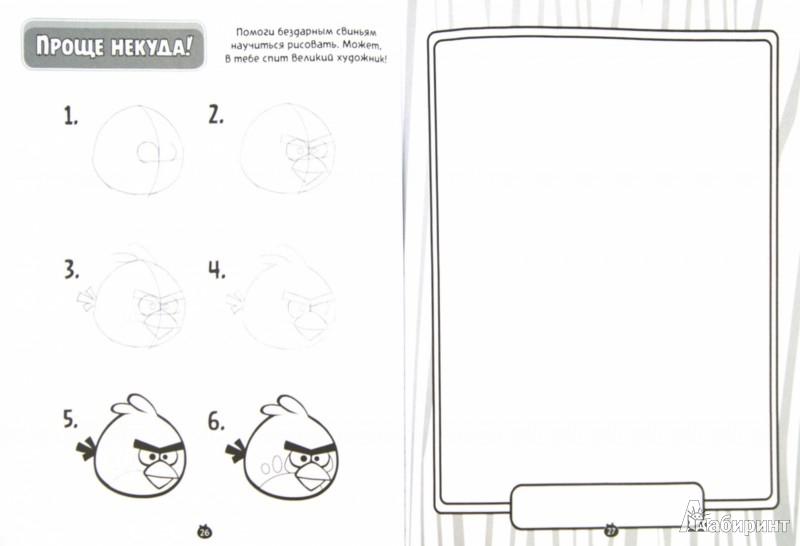 Иллюстрация 1 из 9 для Angry Birds. Высший пилотаж. Суперраскраски с заданиями | Лабиринт - книги. Источник: Лабиринт