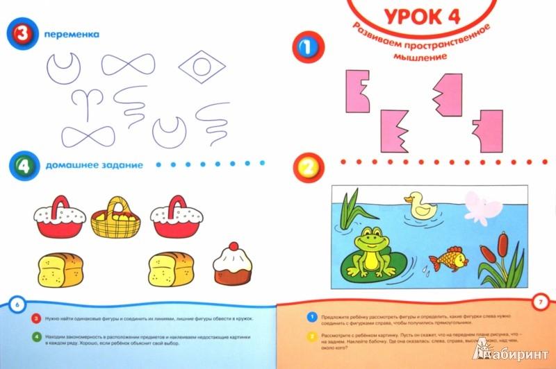 Иллюстрация 1 из 24 для Отгадай-ка 4-5 лет - Ольга Земцова | Лабиринт - книги. Источник: Лабиринт