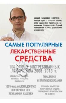 Самые популярные лекарственные средстваФармакология<br>Самый актуальный справочник лекарственных средств, включающий популярные в России препараты. Базой для списка приоритетов послужили исследование 100 самых продаваемых лекарств в разных регионах за период 2008-2013 г., Перечень жизненно необходимых и важнейших лекарственных средств, утвержденный на 2013 г. правительством РФ, а также ключевые препараты по всем клиническим группам. Благодаря системному отбору издание содержит исключительно необходимую информацию для практикующих врачей, средних медицинских работников и пациентов практически в 100% обращений. <br>Развернутые предметные указатели русских и латинских наименований, а также алфавитный навигатор делают поиск препаратов удобным и эффективным, а издание - незаменимым настольным справочником лекарств.<br>