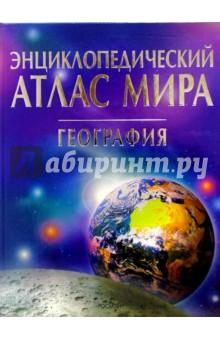 Энциклопедический атлас мира. География