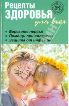 Рецепты здоровья для всех №2 (2014)