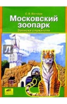 Востоков Станислав Владимирович Московский зоопарк. Записки служителя