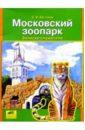 Московский зоопарк. Записки  ...