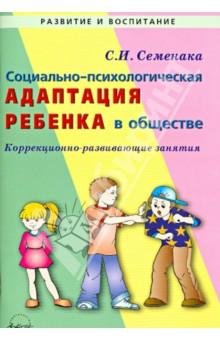 Социально-психологическая адаптация ребенка в обществе. Коррекционно-развивающие занятия
