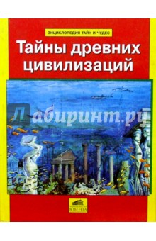 Абрамов Андрей Вячеславович Тайны древних цивилизаций