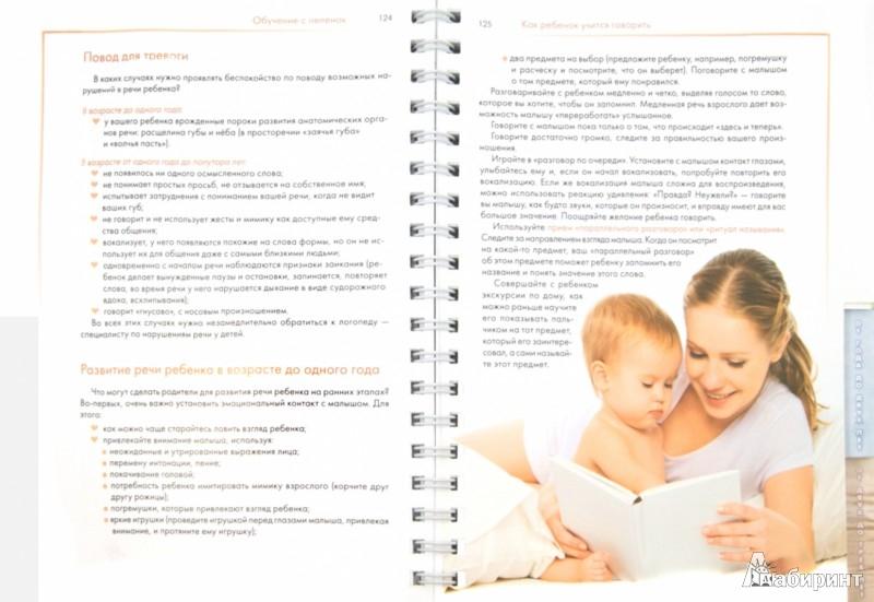 Иллюстрация 1 из 19 для Как вырастить умного ребенка - Олеся Жукова | Лабиринт - книги. Источник: Лабиринт