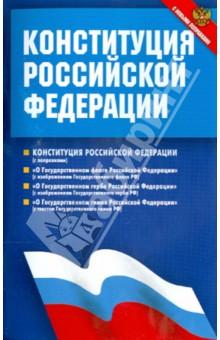 Конституция Российской Федерации. Федеральные конституционные законы. С новыми поправками