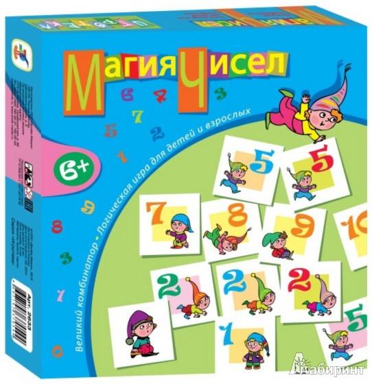 Иллюстрация 1 из 5 для Игротека. Магия чисел (2633) | Лабиринт - игрушки. Источник: Лабиринт