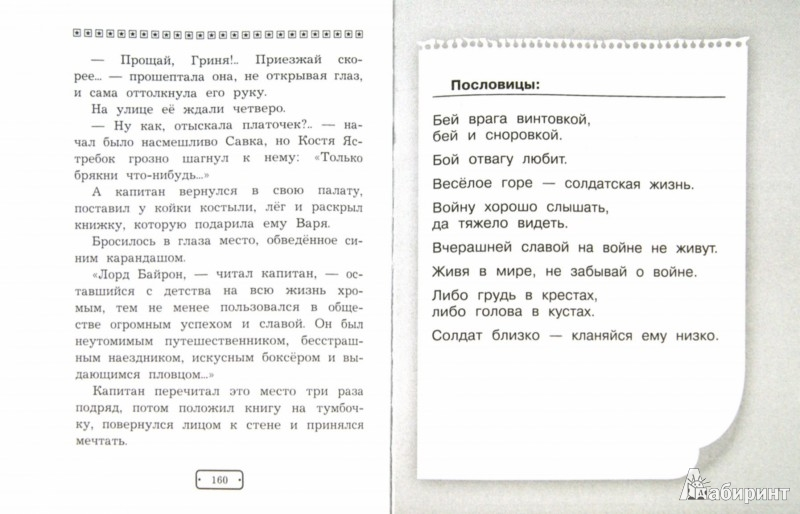 Иллюстрация 1 из 17 для За Родину! 50 рассказов о войне - Алексеев, Зощенко, Воскобойников   Лабиринт - книги. Источник: Лабиринт