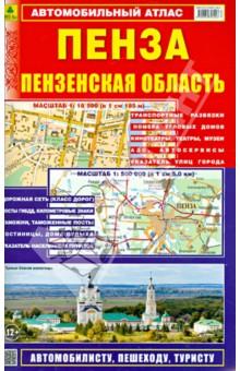 Пенза. Пензенская область. Автомобильный атласАтласы и карты России<br>Автомобильный атлас Пенза. Пензенская область - это подробный план города со всеми улицами, с номерами угловых домов. Указано расположение социально-культурных объектов, автозаправочных станций постов ДПС, схема городского транспорта. <br>Имеется указатель улиц. <br>План г. Пенза, масштаб 1:18 500. А также карта области, масштаб 1:500 000 с указанием класса дорог и расстояний между населенными пунктами и перекрестками дорог в километрах. <br>Имеется указатель населенных пунктов.<br>