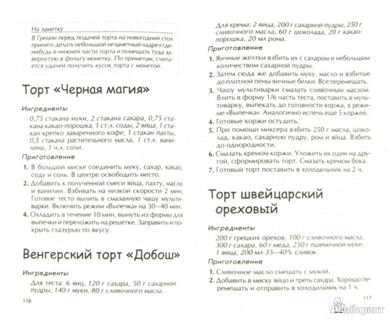 Иллюстрация 1 из 12 для Выпечка в мультиварке - Виктория Шафоростова | Лабиринт - книги. Источник: Лабиринт