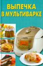 Шафоростова Виктория Викторовна Выпечка в мультиварке