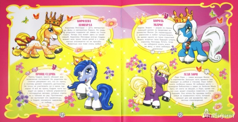 Иллюстрация 1 из 14 для Филли-принцессы. Наш удивительный мир | Лабиринт - книги. Источник: Лабиринт