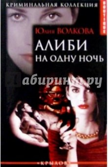 Волкова Юлия Алиби на одну ночь