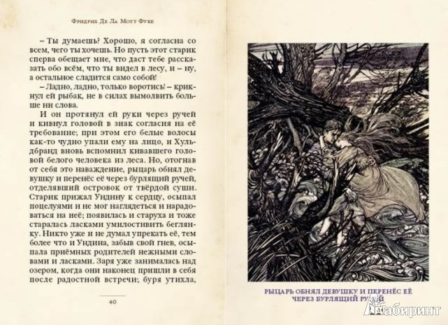 Иллюстрация 1 из 47 для Ундина - Фуке Де Ла Мотт Фридрих | Лабиринт - книги. Источник: Лабиринт